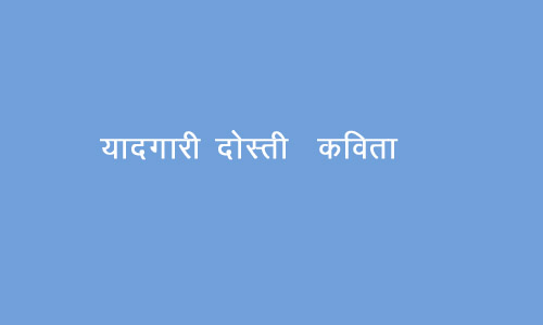hindi-poem-on-friendshipas-dosti-second