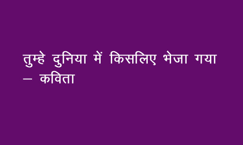 kavita-hindi-poem-on-life