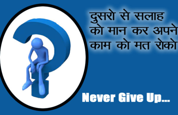 never-give-up-motivational-hindi-story