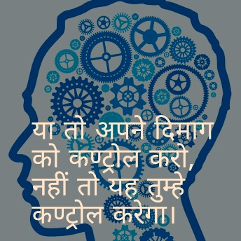 Sandeep-maheshwari-quote-mind-control