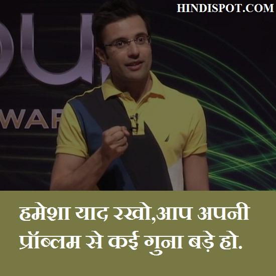 sandeep-maheshwari-motivational-quotes