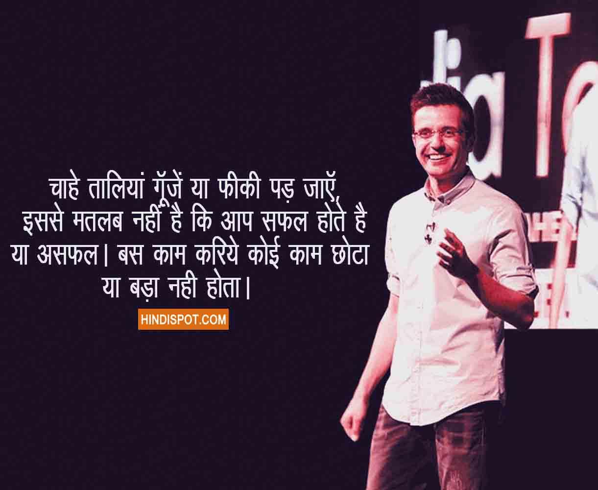 sandeep maheshwari quotes img02