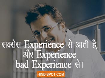 sandeep maheshwari quotes img03