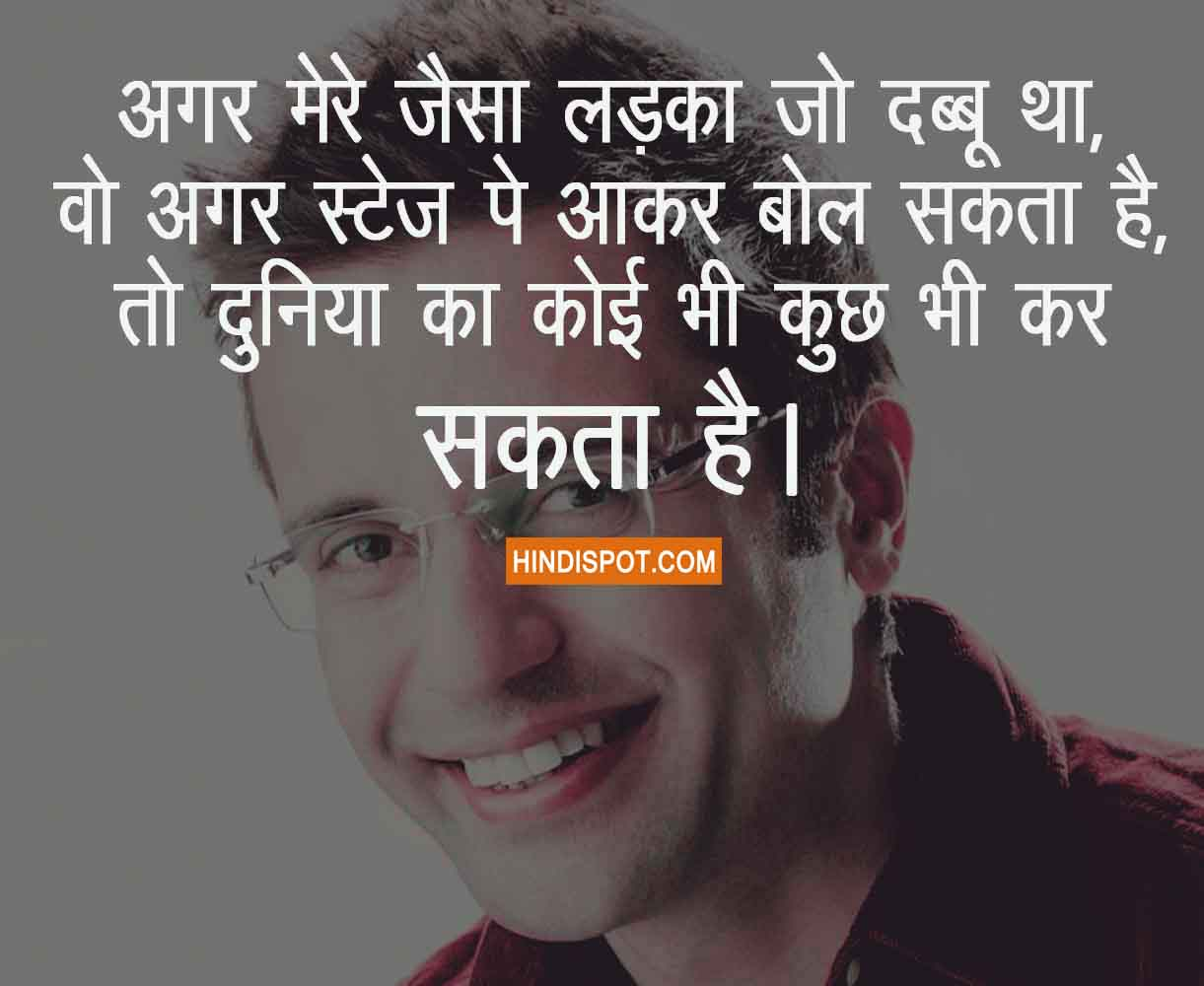 sandeep maheshwari quotes img04