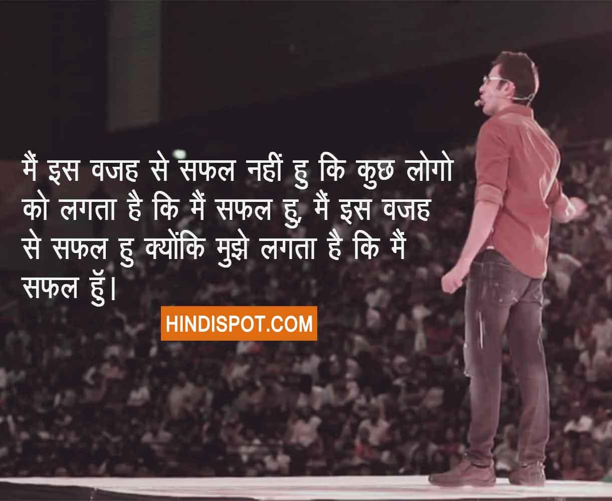 sandeep maheshwari quotes img06