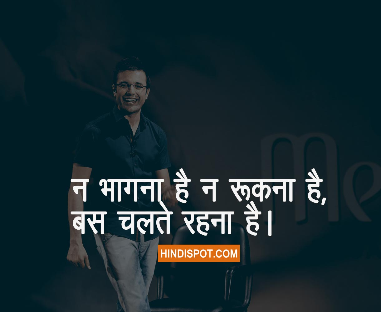 sandeep maheshwari quotes img07