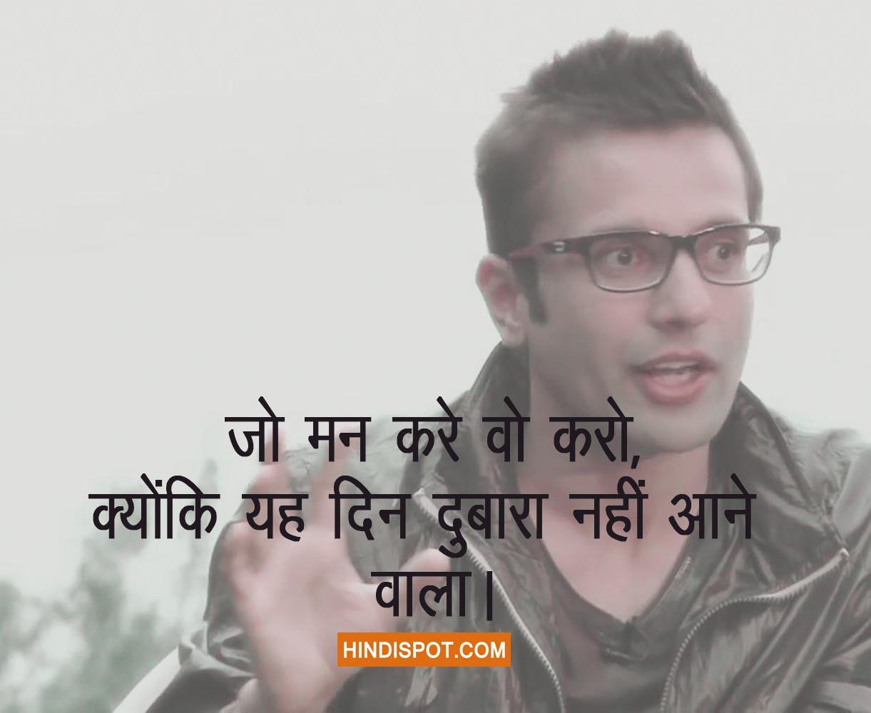 sandeep maheshwari quotes img08