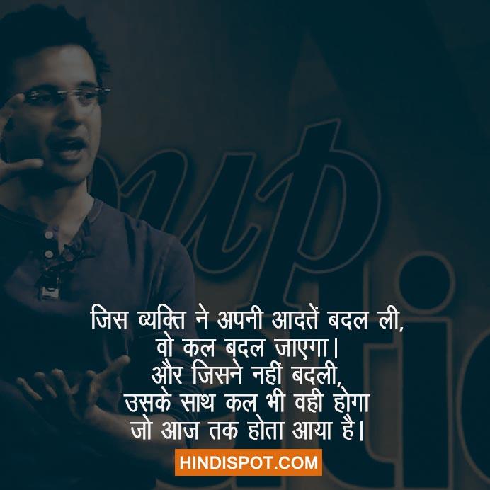sandeep maheshwari quotes img09