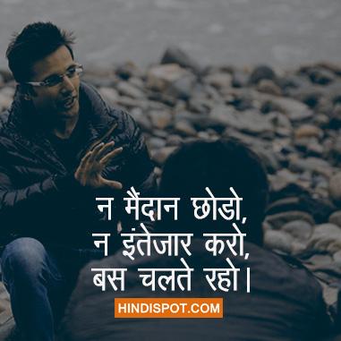 sandeep maheshwari quotes img10
