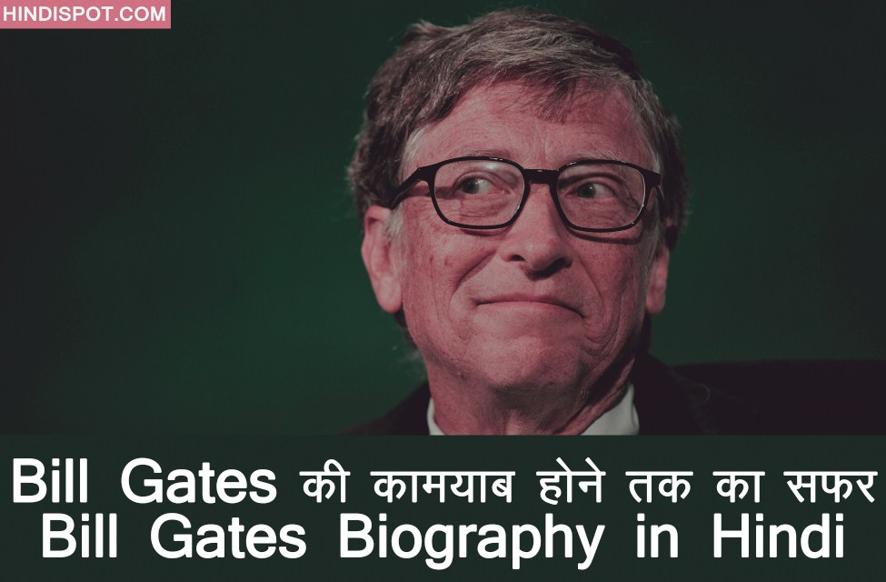 Bill Gates Education In Hindi - Best Education 2019