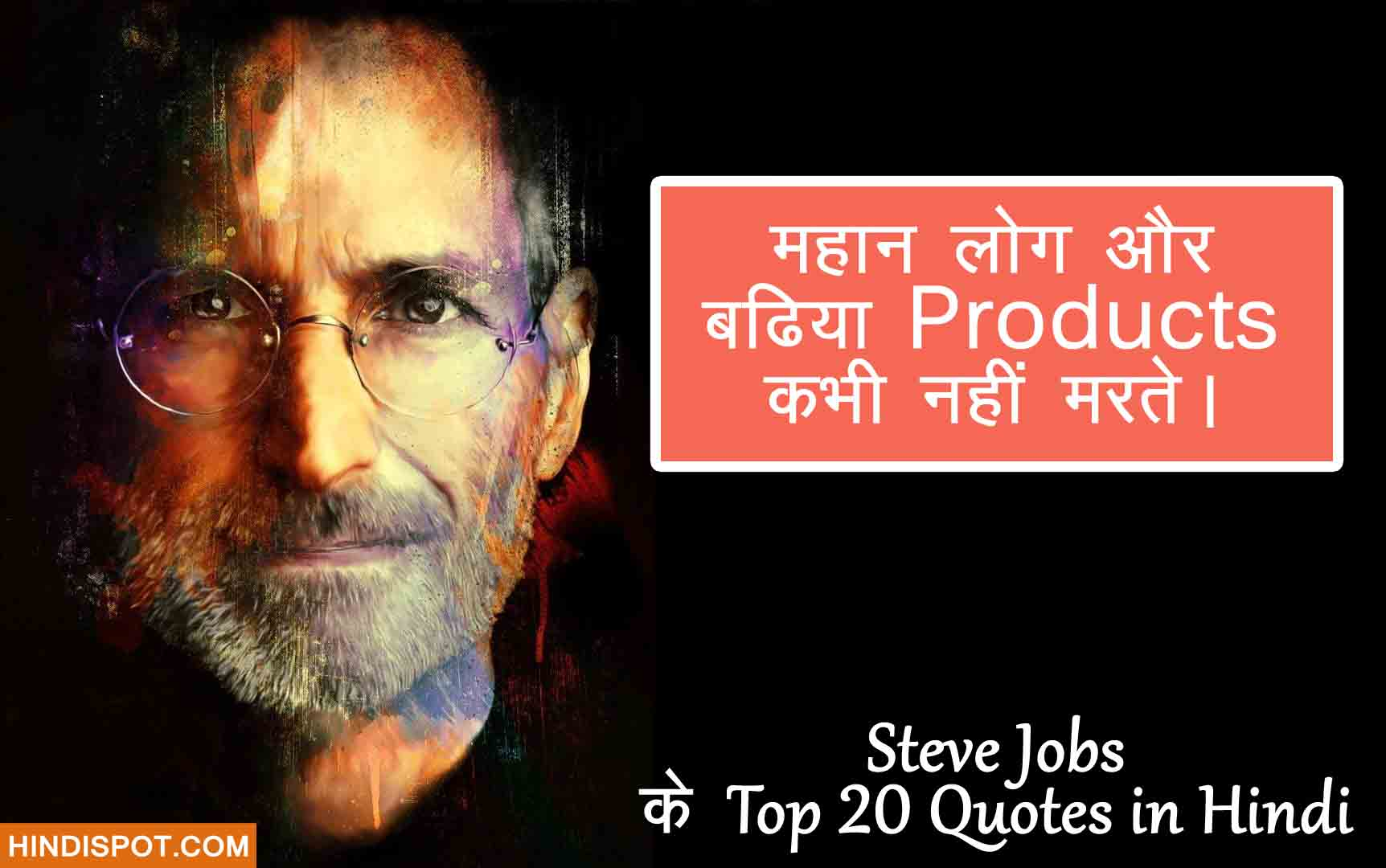 steve-jobs-quotes-hindi