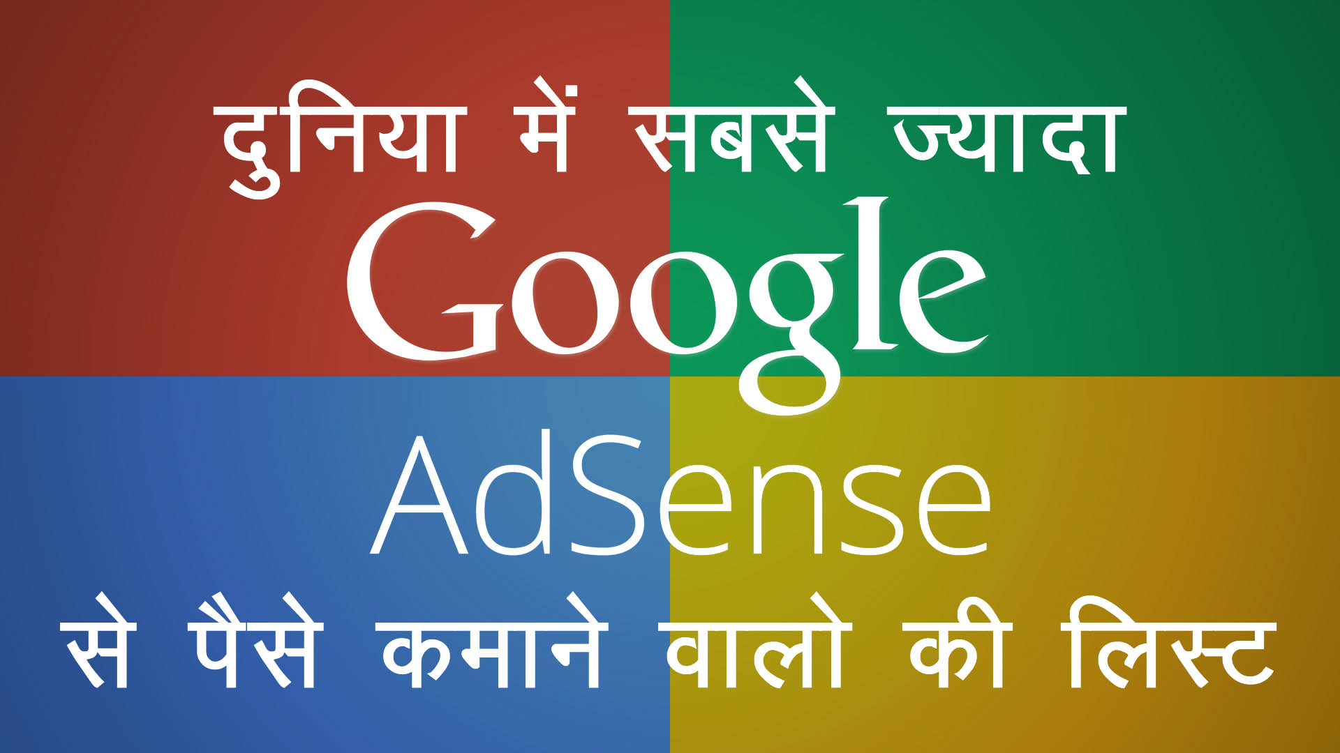 top-google-adsense-earners-2015