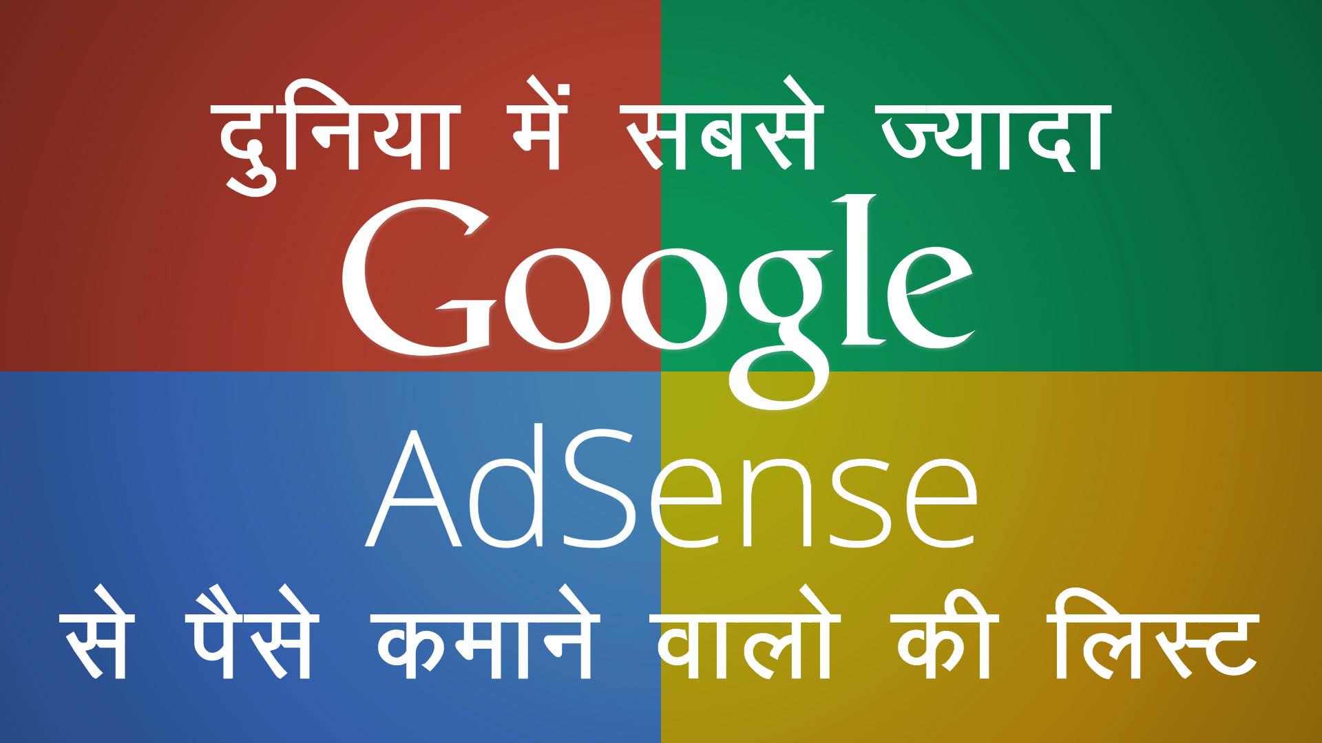top-google-adsense-earners-2015