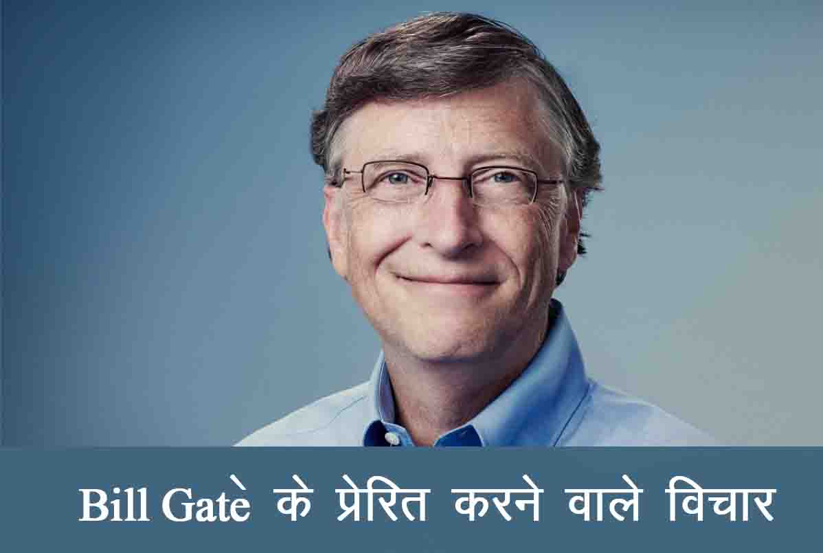 bill-gates-hindi-qutoes