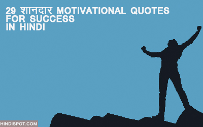 hindi-motivational-quotes-success