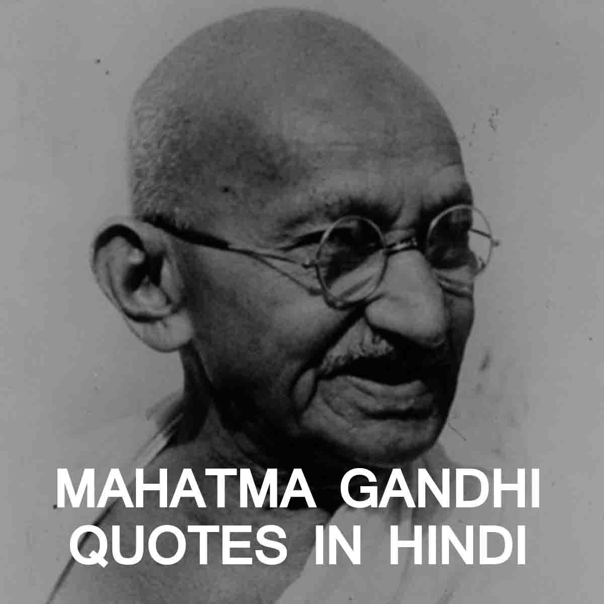 mahatma-gandhi-quotes-hindi