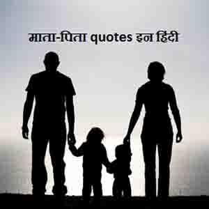 parents-quotes
