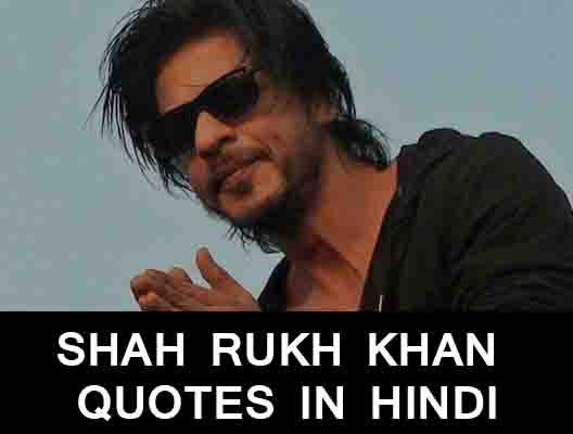 shah-rukh-khan-quotes