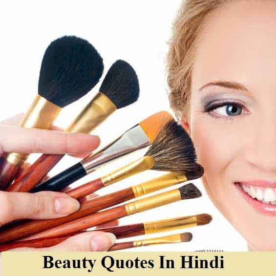 beauty-quotes