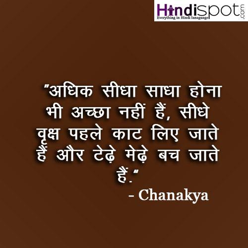 chanakya-niti-image01