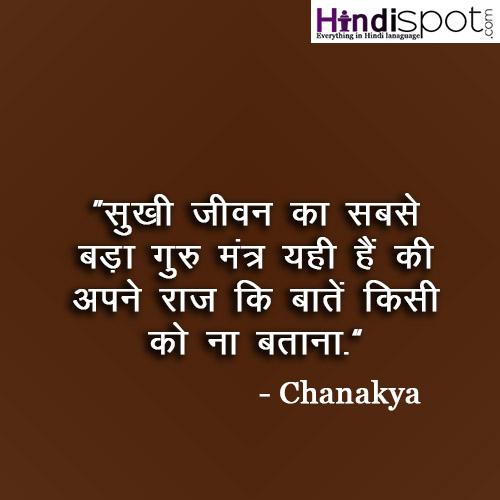 chanakya-niti-image02