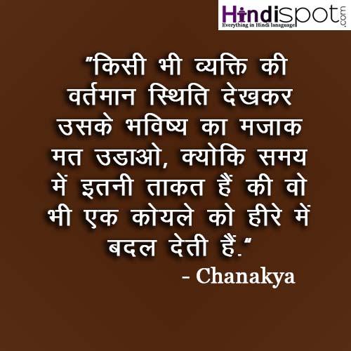 chanakya-niti-image03