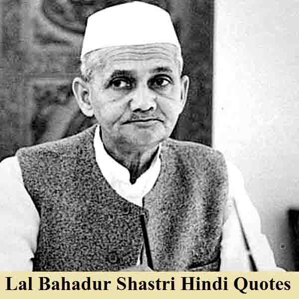 lal-bahadur-shastri-quotes