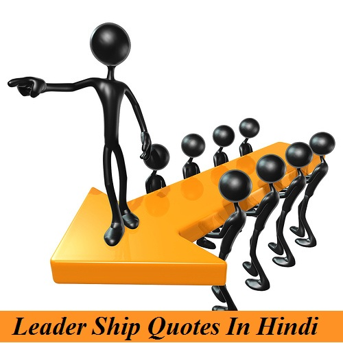 15 Leadership Quotes In Hindi