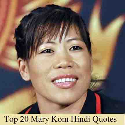 mary-kom-quotes