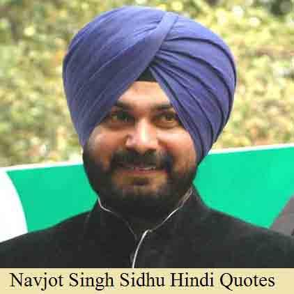 navjot-singh-siddhu-quotes