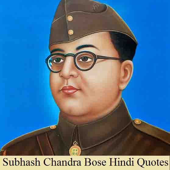 subhash-chandra-bose-quotes