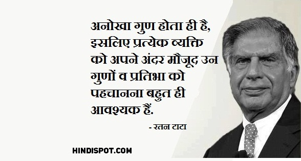 ratan-tata-hindi-quotes