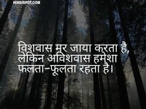 trust-hindi-quotes