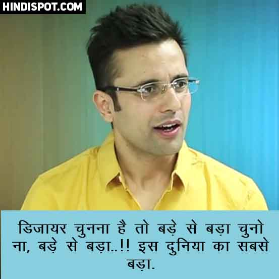 sandeep-maheshwari-choose-desire