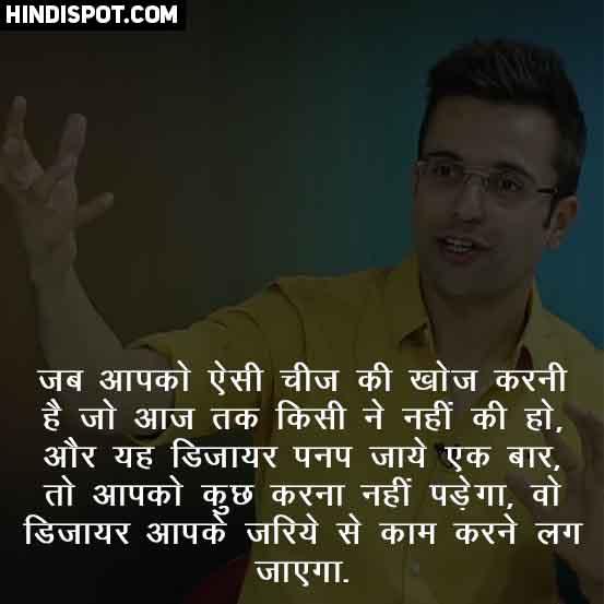 sandeep-maheshwari-desire-quote