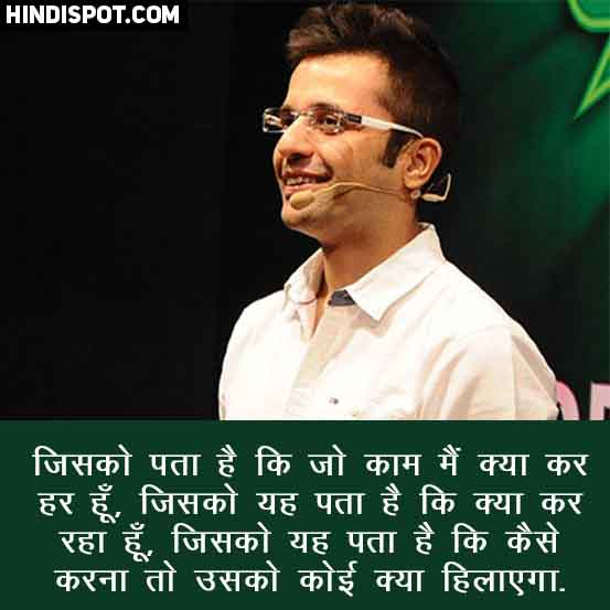 Photo Hindi Sales Quote: 110+ Sandeep Maheshwari Quotes In Hindi And English With