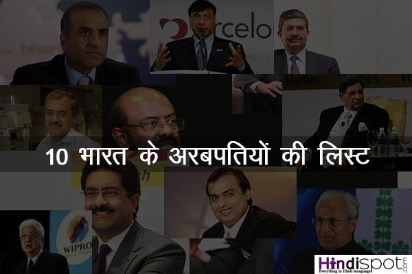 top-indian-billionaire-list