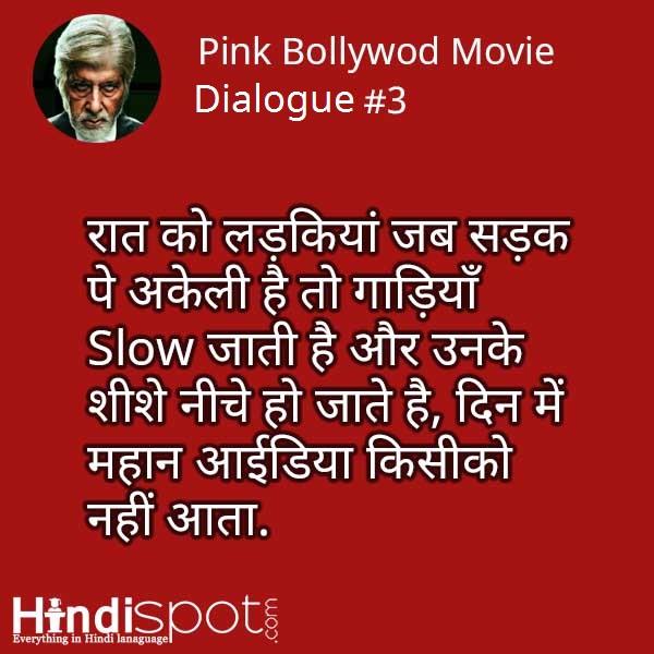 pink-dialogue-img3